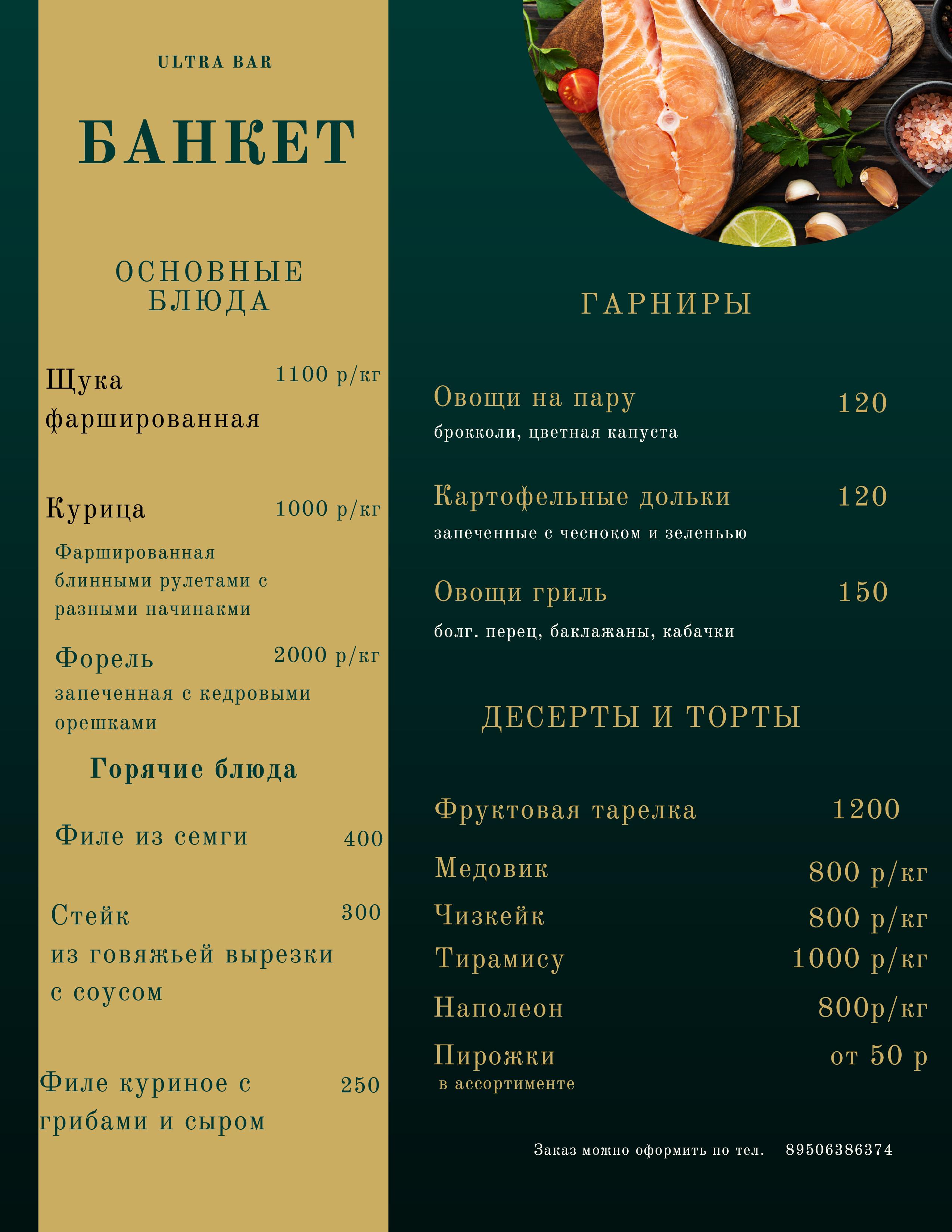 Банкетное меню!